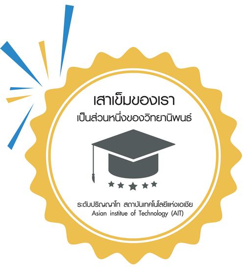ait-master-degree